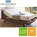 日本ベッド トアール AJ・AJシルキーポケット 2モーター 電動ベッド シングルロングサイズ