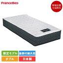 フランスベッド PR70-DDEX ダブル マットレス 140cm×195cm×31cm | 正規品 ベッド マット 日本製 国産 人気 ダブルデッキ スプリング …