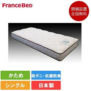 フランスベッドMH-AS-030-SPLシングルマットレス97cm×195cm×26cm|ベッドマット日本製国産人気マルチラスハードMHスプリング高密度連続スプリング硬い硬め腰痛コスパ防ダニおすすめくっつける送料無料
