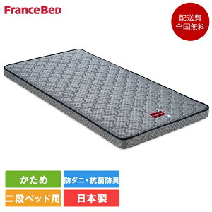【2枚セット】フランスベッド二段ベッド専用マットレスJM-101シングルサイズ2枚セット97cm×195cm×10cm