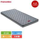 フランスベッド 二段ベッド 専用 マットレス JM-101 シングルサイズ 97cm×195cm×10cm | 正規品 二段ベッド ベッド シングル マット 1…