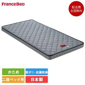【2枚セット】フランスベッド 二段ベッド専用マットレス JM-101 シングルサイズ 2枚セット97cm×195cm×10cm | 正規品 二段ベッド ベッド シングル マット 10cm 日本製 国産 スプリング 硬い 硬め 薄い 子供 ロフトベッド システムベッド オススメ JM101 JM-100 後継 二段