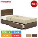 【セット特価】フランスベッド PR70-05F-ZT-030 引き出し付き ダブル ベッド(フレーム+マットレス) | ベッド マットレス付き ベッド…