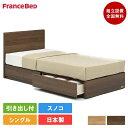 【セット特価】フランスベッド PR70-05F-ZT-030 引き出し付き シングル ベッド(フレーム+マットレス) | ベッド マットレス付き ベッ…