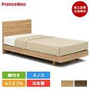 【セット特価】フランスベッド PR70-05F-MH-050 脚付き セミダブル ベッド | ベッド マットレス付き ベッドフレーム マットレスセット …