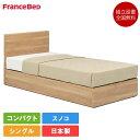 【セット特価】フランスベッド PR70-05F-ZT-030 引き出し無し シングルベッド(フレーム+マットレス) | フランスベッド ベッド シング…