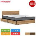 【セット特価】フランスベッド PR70-05F-ZT-030 引き出し付き クイーンベッド(フレーム×1台+マットレス85cm幅×2枚) | ベッド マッ…