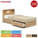 【セット特価】フランスベッド PR70-06C-ZT-020 引き出し付き シングル ベッド | ベッド マットレス付き ベッドフレーム マットレスセ…