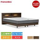 【セット特価】フランスベッド PR70-06C-ZT-03プレミア 脚付き クイーンベッド(フレーム1台+マットレス85cm幅×2枚) | ベッド マット…
