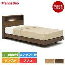 【セット特価】フランスベッド PR70-06C-MH-050 脚付き シングル ベッド(フレーム+マットレス) | ベッド マットレス付き ベッドフレ…