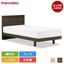 フランスベッド ベッドフレーム アニバーサリー70F 脚付き シングルサイズ (マットレス別売) | 正規品 ベッド フレーム フレームのみ…