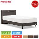 フランスベッド グランディ GR-03C 脚付き 高さ26cm ダブル フレーム スノコ床板(マットレス別売) | ベッド フレームのみ ベッドフレ…