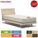 【セット特価】フランスベッド STB-04/ZT-W045 AS シングル ベッド(フレーム+マットレスセット) | ベッド マットレス付き ベッドフレ…