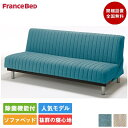 フランスベッド ソファーベッド スイミーAg ショート(170cm幅) | 脚付き 日本製 国産 寝心地 良い 腰痛 キュリエスエージー 除菌 ソ…