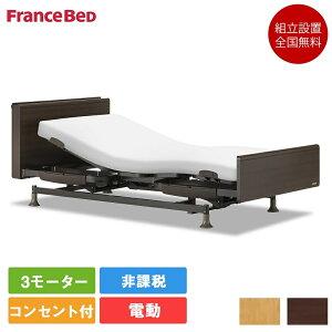 【非課税】フランスベッド 電動ベッド シングル レステックス05C 3モーター (フレーム) マイクロRX-V (専用マットレス) | ベッド マットレス付き 電動リクライニング 3M 上下 昇降 逆流性食道