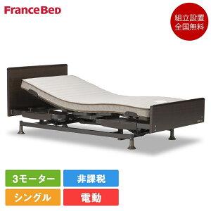【非課税】フランスベッド 電動ベッドフレーム シングル レステックス02FN 3モーター (マットレス別売) | ベッド 電動ベッド フレームのみ 電動リクライニング 3M 上下 昇降 逆流性食道炎