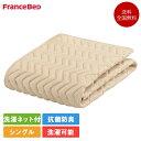 フランスベッド バイオベッドパッド・エッフェスタンダード 寝装品3点 シングル 97cm×195cm(ベッドパッド1枚・マットレスカバー2枚)…