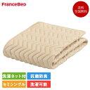 フランスベッド バイオベッドパッド セミシングル サイズ 85cm×195cm | フランスベッド ベッドパッド セミシングル SS 敷きパッド 安…