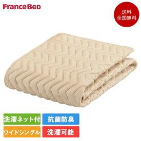 フランスベッド バイオベッドパッド ワイドシングル 110cm×195cm | 正規品 ベッドパッド ワイドシングル 110cm 敷きパッド 安い パッド ポリエステル 洗える 寝具