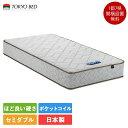 東京ベッド マットレス セミダブルサイズ Newレヴ7 ブルーラベル ベーシック 122cm×195cm×27cm | ベッド TOKYO BED マット rev.7 レ…