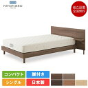 日本ベッド カラーノ シングル フレーム (マットレス別売) | 日本ベッド ベッドフレーム フレーム シングル 脚付き …