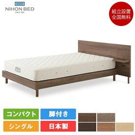 日本ベッド カラーノ ベッドフレーム シングルサイズ (マットレス別売) | 正規品 ベッド フレーム 脚付き 日本製 国産 おしゃれ 送料無料 開梱設置無料 組み立て CARRANO ウォルナット お掃除ロボット対応 シングル