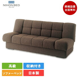 日本ベッド ソファーベッド デロス | 正規品 収納付き 高級 日本製 国産 開梱設置無料 収納 DELOS ソファベット ソファーベット 60440 60439 60438
