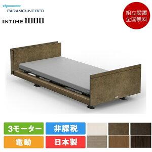 パラマウントベッド インタイム1000 キューブタイプ ヨーロピアンスタイル 3モーターカルムアドバンスマットレス セミシングル 電動ベッド(ベッドサイドレール2本付き) | 電動ベッド 上下