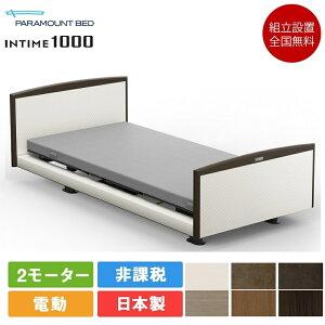 【非課税】パラマウントベッド インタイム1000 ラウンドタイプ ヨーロピアンスタイルスタイル 2モーターグレイクス1000マットレス セミシングル 電動ベッド(ベッドサイドレール2本付き) |