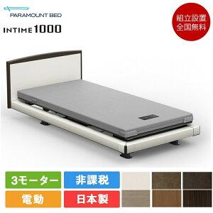 パラマウントベッド インタイム1000 ラウンドタイプ ハリウッドスタイル 3モーター カルムライトマットレス セミシングル 電動ベッド(ベッドサイドレール2本付き) | 電動ベッド 上下 介護