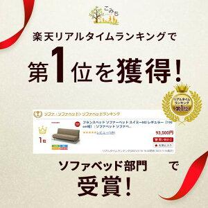 フランスベッド ソファーベッド スイミーM2 レギュラー(190cm幅) | ソファベッド ソファベット ソファーベット 脚付き 日本製 国産 寝心地 良い 腰痛 マルチラスハード