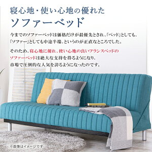 フランスベッドソファーベッドスイミーAgレギュラー(190cm幅)|正規品脚付き日本製国産寝心地良い腰痛キュリエスエージー除菌フランスベッドソファベッドソファベットソファーベット
