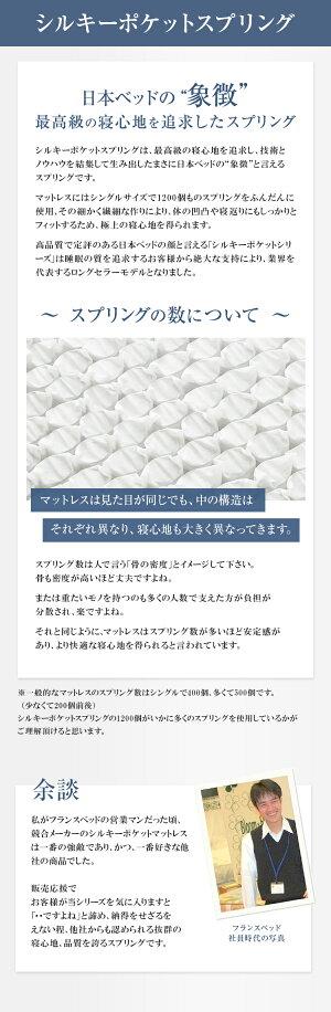 日本ベッドシルキーポケットレギュラーマットレスダブルサイズ140cm×195cm×25cm 正規品ベッドシルキーポケット高級マット腰痛ポケットコイル日本製国産開梱設置無料送料無料シルキーsilkyオススメおすすめ人気ウール羊毛ダブル