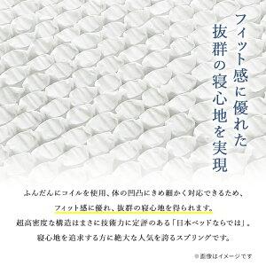 日本ベッド シルキーポケット レギュラー マットレス ダブルサイズ 140cm×195cm×25cm   ベッド シルキーポケット 高級 マット 腰痛 ポケットコイル 日本製 国産 開梱設置無料 送料無料  シルキー silky オススメ おすすめ 人気 ウール 羊毛 ダブル