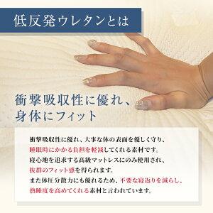東京ベッドインテグラレンジレギュラーマイルドシングルマットレス97cm×195cm×22cm|正規品PC5D-50VNo.562ベッドマット低反発マットソフト柔らかい日本製国産ポケットコイルintegra横向き寝低反発ウレタン高級インテグラレンジシングルサイズ