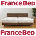 5月30日まで販売期間延長決定!フランスベッド 65周年記念ベッド メモリーナ65MH シングルベッド+シングルベッド2台セット/当店は開梱・設置・残材の回収ま...