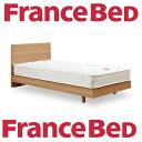 フランスベッド 65周年記念ベッド メモリーナ65 シングルフレーム(マットレス別売)/当店は配送・組み立て・設置・梱包材の回収まで…