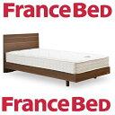 フランスベッド 65周年記念ベッド メモリーナ65-LT-330 シングルベッド/当店は配送・組み立て・梱包材の回収まで送料無料!/日本製/…
