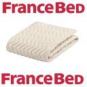 送料無料 フランスベッド セミダブル グッドスリーププラスバイオベッドパッド/抗菌防臭/洗濯可能