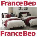 フランスベッド ライン&アース 掛けふとんカバー シングルサイズ 150cm×210cm