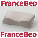 送料無料 フランスベッド ニューショルダーフィットピロー 低反発 ハイタイプ/日本製/制菌加工/低反発