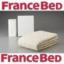 送料無料 フランスベッド のびのびぴった3点パック シングルサイズ 電動ベッド専用寝装品お買い得3点セット