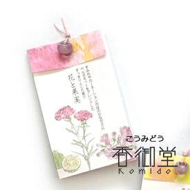 花と果実のお香 ピンク ピンクフローラルの香り 贈り物 趣味のお香 部屋焚き ギフト 雑貨 サンダルウッド インセンス プレゼント アロマ