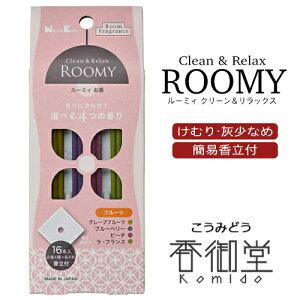 【日本香堂】ROOMY Clean&Relax フルーツ 4種スティック16本入[香立付]【ルーミィ】【インセンス】【室内香】【お香】【お線香】【ルームフレグランス】【グレープフルーツ】【ブルーベリー
