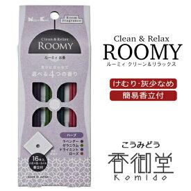 【日本香堂】ROOMY Clean&Relax ハーブ 4種スティック16本入[香立付]【ルーミィ】【インセンス】【室内香】【お香】【お線香】【ルームフレグランス】【ラベンダー】【ゼラニウム】【ドライミント】【ローズ】
