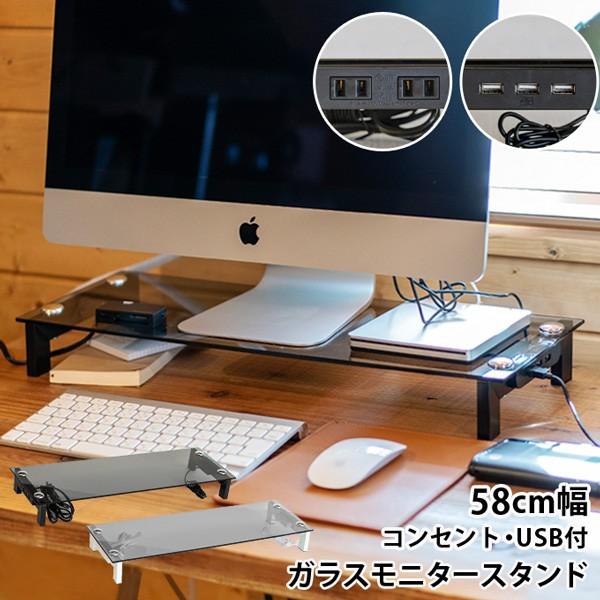【300円OFFクーポン配布中】便利なガラスモニタースタンド 58cm幅 336送料無料オシャレで便利なクリアモニタースタンド TX-10 モニタースタンド クリア 透明 USB 収納 コンセント 机周り パソコン