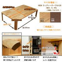 【アウトレット】テーブル幅120cm