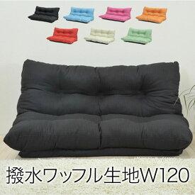 \300円引きクーポン進呈/ゆったりソファ120幅送料無料 日本製 リクライニングソファ 7段階リクライニング ZSY-YTR120 ソファ ソファベッド リクライニングソファ 布地 合成皮革 ローソファ リクライニング 2人掛け 2人用 座椅子