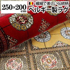 【300円OFFクーポン配布中】ボハラ柄のラグ 250×200cm 724送料無料 最高級のベルギー製ウィルトン織物です 51000079 ブルージュ マット ラグ カーペット ラグ マット 柄 おしゃれ