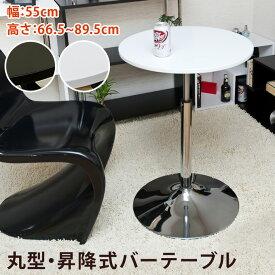 イス・チェア カウンターチェア バーテーブル55cm幅スタイリッシュで高さ自在!バーテーブル55cm幅 HT-14BK シンプルアジアンセンターテーブルリビングダイニングセット強化ガラスバーテーブルスツールチェアーPVC合皮バー